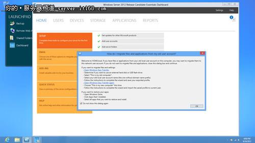 WinServer 2012:跳过域连接多PC客户端