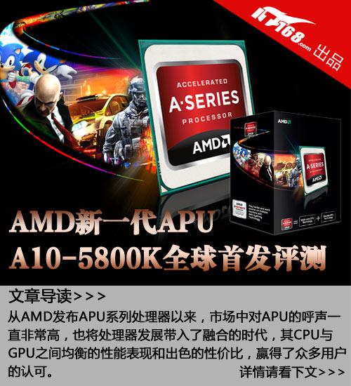 极速处理器 AMD新一代APU全球首发评测