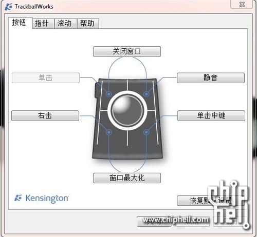 轨迹球的软件设置