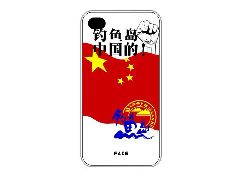 face手机保护壳为钓鱼岛插上中国国旗!