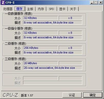 Cpu-z 软件显示信息截图介绍