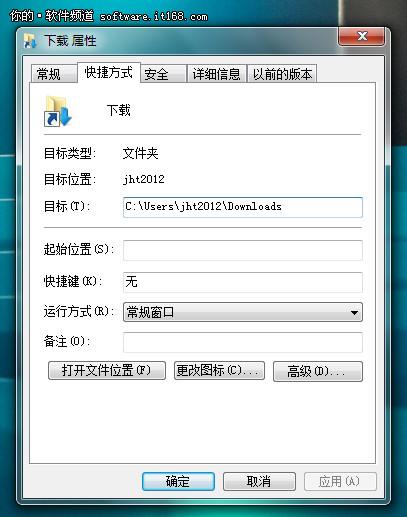 Win7库文件应用技巧两则