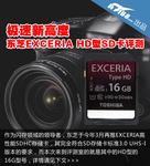 极速新高度 东芝EXCERIA HD型SD卡评测