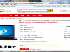 Win7影音娱乐电脑 宏碁V3-571玩家最爱