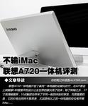 不输iMac 联想A720大屏触控一体机评测