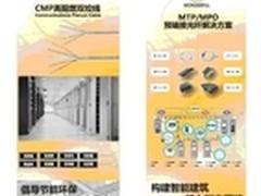 万泰亮相2012通信展,主推CMP和预端接