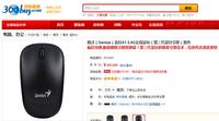 什么值得买 精灵无线鼠49元包邮送键盘