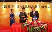 中联重科与SAP正式签约 深化信息化合作