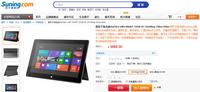 什么值得买 微软Surface RT平板3688元