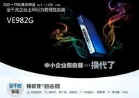 飞鱼星,企业首选千兆路由器VE982G