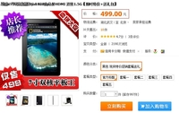 什么值得买 昂达7寸双核平板仅售499元