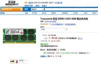 创见DDR3 1333 4GB笔记本内存99元包邮