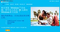 预装正版Win7 华硕R400笔记本超值购买