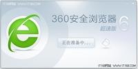 360浏览器全面支持HTML5页游开发者受益
