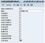 SAP ERP系统项目之物料生命周期管理