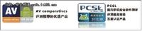 趋势移动安全软件荣膺PCSL环境测试桂冠