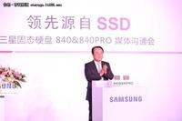 领先源自SSD  三星840PRO试水企业市场