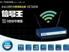 中小型公司最佳选 飞鱼星信号王VE760W