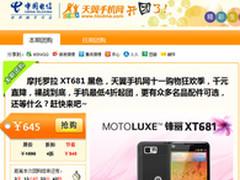 再特价-摩托罗拉XT681电信非合约645元