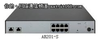 至简平稳:华为AR201-S企业路由器