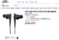 降噪耳机 索尼MDR-NC100D/MCN仅售529