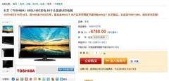 什么值得买?东芝55英寸液晶电视6788元