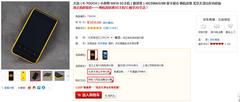 359元安卓双卡双待 天语小黄蜂京东特价