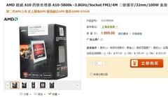 超频王 AMD A10处理器新蛋促销价899元