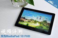 高品低价 华为MediaPad 10 FHD视频评测