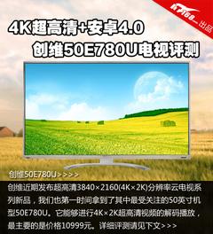 4K超高清+安卓4.0 创维50E780U电视评测