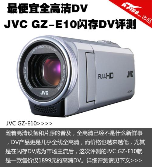 最便宜全高清DV  JVC GZ-E10闪存DV评测