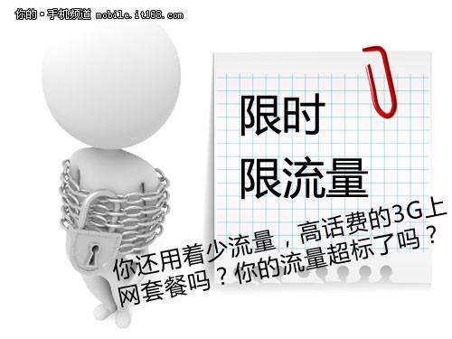 26元畅享受6G流量 广东联通66B套餐试用