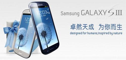 什么值得买 三星i9300 3G青玉蓝3699元