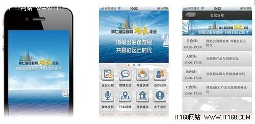 中国电信商用APP定制外包平台正式启动