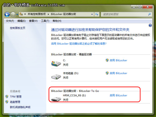 Win7实用技巧 BitLocker给移动硬盘加密