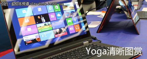 360度翻转超极本 联想Yoga全面评测