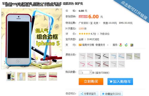 iPhone5手机边框售6元 多色组合小清新