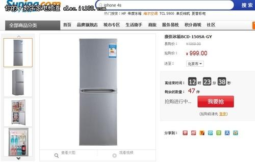 今天苏宁易购推出的限时抢购产品康佳冰箱bcd-150sa-gy就非常超值