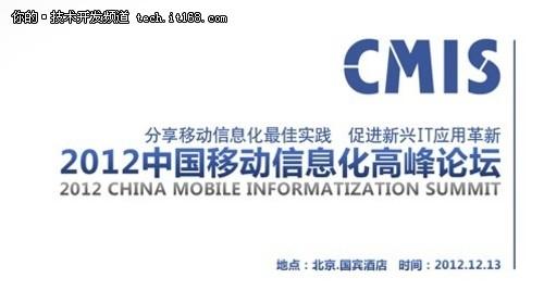 俞永福:打造中美移动互联网的连接桥梁