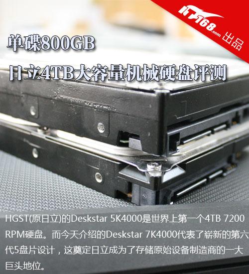 单碟800GB 日立4TB大容量机械硬盘评测