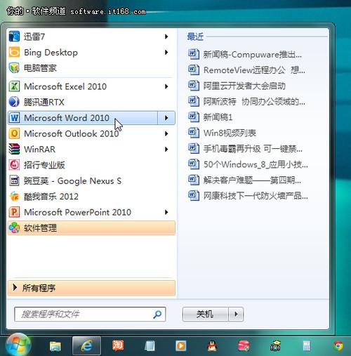 Win7使用记录轻松清除 重要文件不泄密