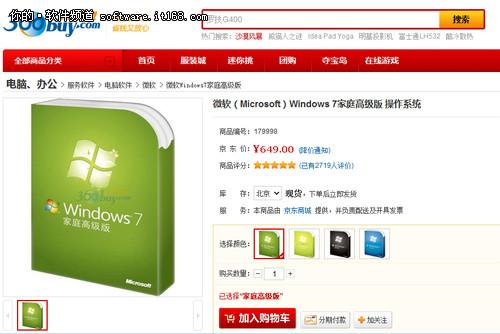 戴尔XPS 14R超极本 预装Win7家庭高级版