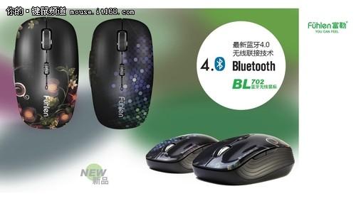 新Win8新蓝牙 富勒首款蓝牙4.0鼠标发布