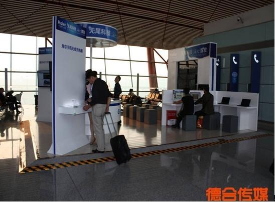 海尔无尾厨电首都机场体验区首开