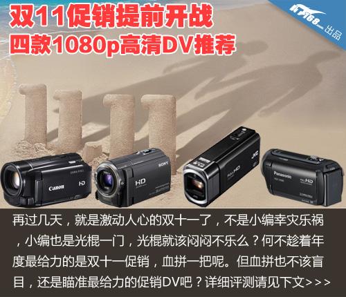 双11促销提前开战 四款1080p高清DV推荐