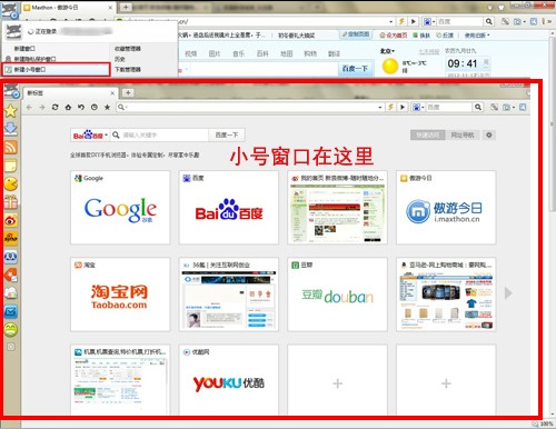 傲游浏览器教你如何保护上网隐私