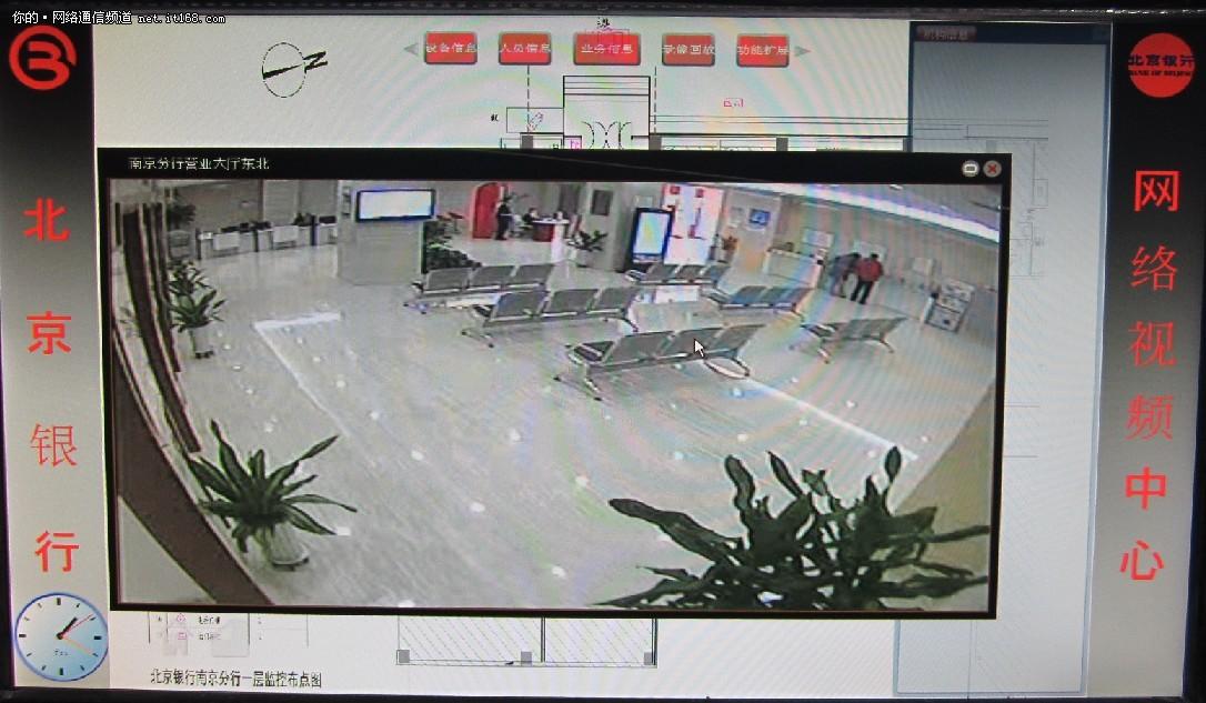 【图】蓝色星际北京银行视频监控系统成功案例 - 网络