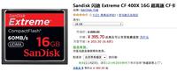 亚马逊最低  闪迪16G超高速CF卡仅售395