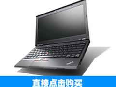 经典小黑X230i-23066rc 最新价5099元