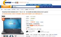 3599包邮送包鼠-ThinkPad E430 2G独显